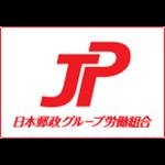 日本郵政グループ労働組合北海道地方本部