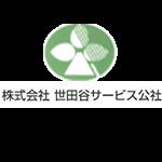 株式会社 世田谷サービス公社