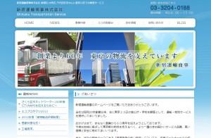 新宿運輸商事株式会社