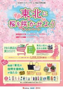 homac東北に桜を咲かせようキャンペーン