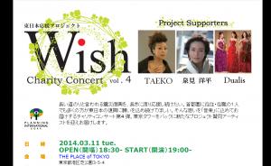 wishチャリティーコンサート