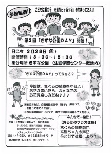 2014_3_28_08