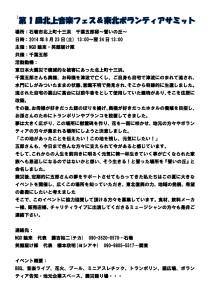kitakami_fes