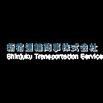 新宿運輸株式会社