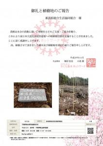 植樹報告書サンプル
