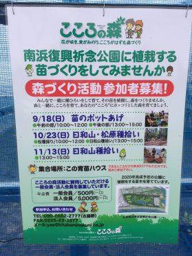 9-21ishinomaki_kokoronomori13