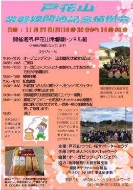 11-7tohanayama_bosyuu_01